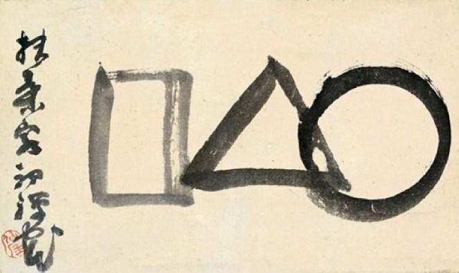 Сенгай - круг, треугольник и квадрат